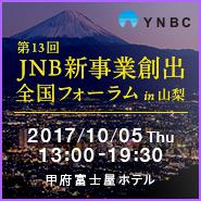 第13回 JNB新事業創出全国フォーラムin山梨のサイトへ